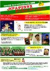 E20111210-chirashi.jpg