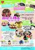 E20120115-chirashi.jpg