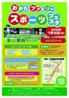 oota_fsf_20120715_1.jpg