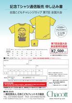 7thcc-ordershirt.jpg