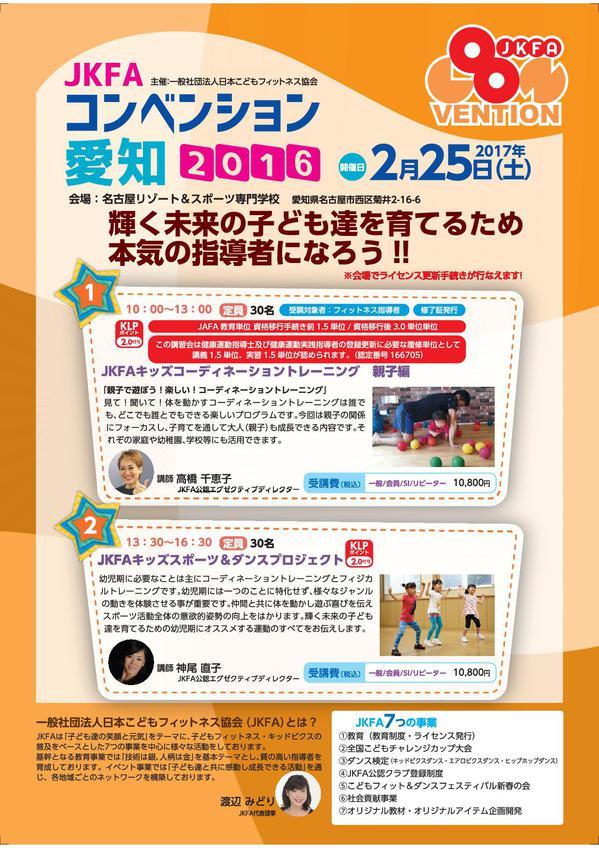 aichi_2016_omote2_1207.jpg