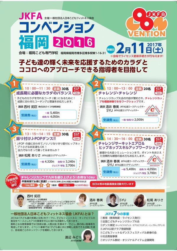 fukuoka_2016_omote_2_1129.jpg