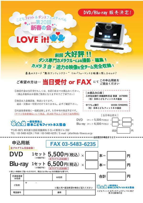 JKFA_DVD2017.jpg