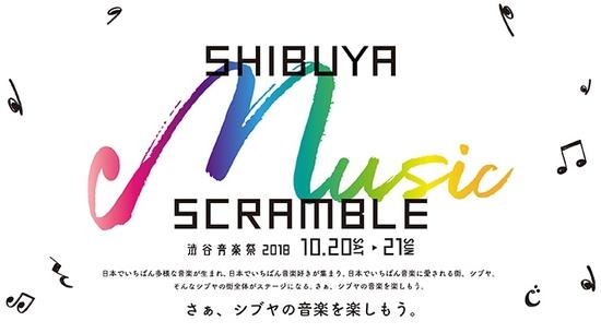 shibuya-music-scramble-670x372.jpg