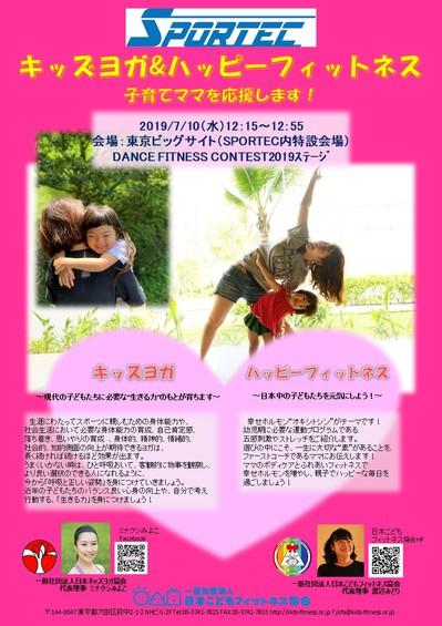 キッズヨガ&ハッピーフィットネスJPEG.jpg