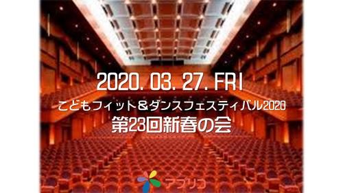 こどもフェスTOKYO2020.jpg