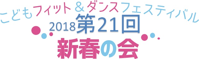 ロゴ:新春の会2018.jpg