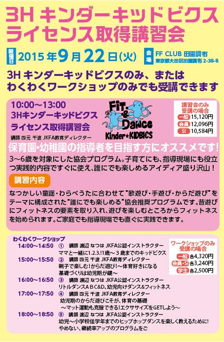 3h_kokuchi.jpg
