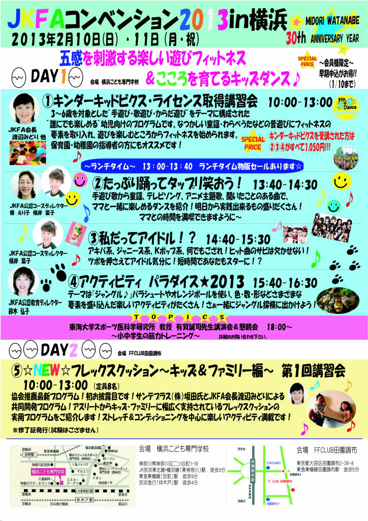 http://kids-fitness.or.jp/news/images/JFKA_convention2012yokohama_omote_outline.jpg