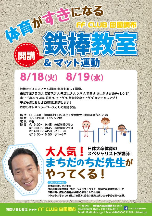 tetsubouo_A4.jpg